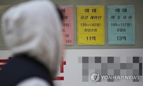 서울 마포구의 한 부동산 앞 [연합뉴스 자료사진]