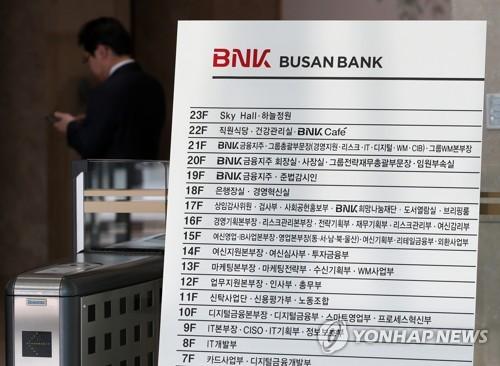 검찰, '채용비리 의혹' 부산은행 본점 압수수색