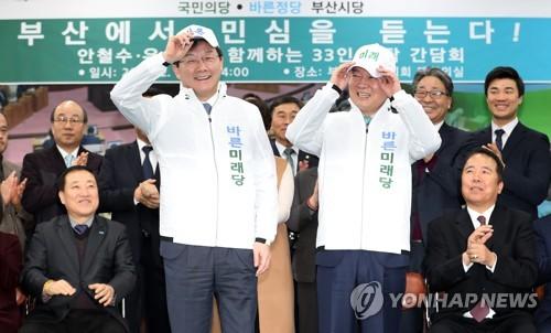 안철수-유승민 '바른미래당으로'