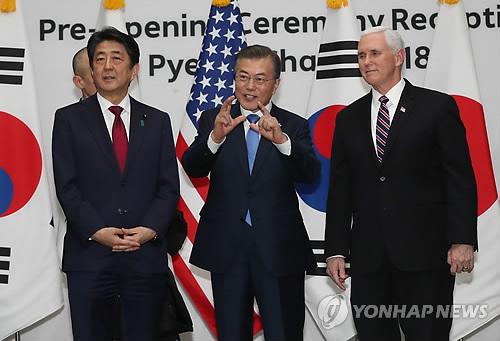 [올림픽] 문 대통령과 아베 총리와 펜스 부통령