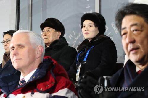 [올림픽] 펜스와 아베 뒤로 김영남과 김여정