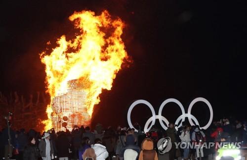 평창문화올림픽 '파이어 아트페스타'
