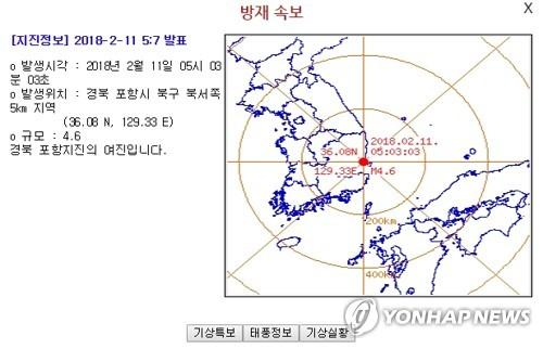 경북 포항서 규모 4.6 지진 발생