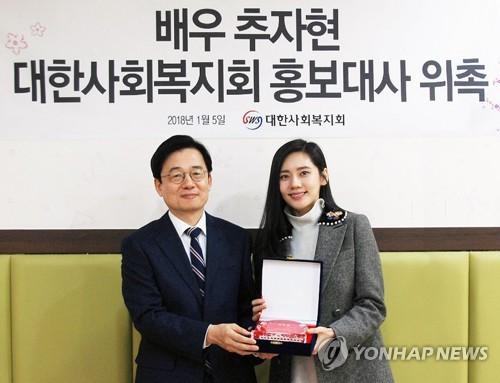 Actress Chu Ja-hyun named  honorary envoy for welfare group