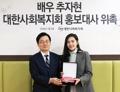 秋瓷炫代言大韩社会福祉会