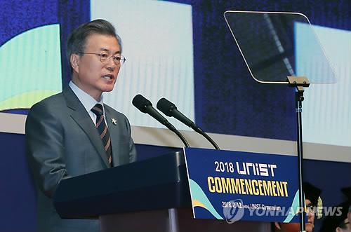 Le président Moon Jae-in prononce un discours le lundi 12 février 2018 lors de la cérémonie de remise des diplômes à l'Institut national des sciences et technologies d'Ulsan (UNIST).