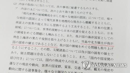 독도 왜곡교육 강화한 일본 고교학습지도요령 개정안