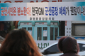 Objection to GM Korea's plan to close plant