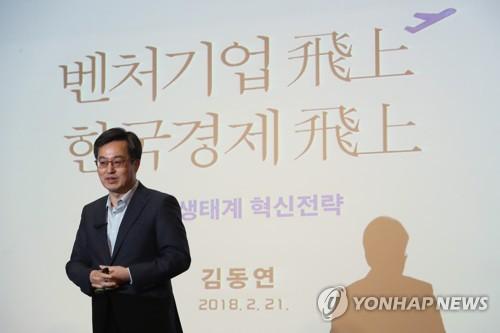 김동연 부총리 '벤처기업 비상, 한국경제 비상'