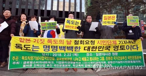 日本大使館前で会見する市民団体の関係者=22日、ソウル(聯合ニュース)