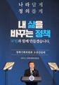 韩总统政策企划委午餐座谈会