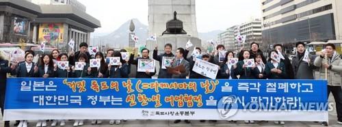 ソウル・光化門広場で「竹島の日」の廃止を訴える市民団体の会員=22日、ソウル(聯合ニュース)