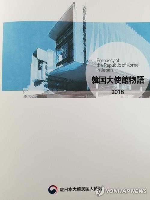 「韓国大使館物語」の日本語版=26日、東京(聯合ニュース)