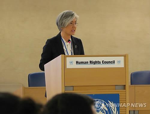 先月開かれた国連人権理事会で演説する康長官(外交部提供)=(聯合ニュース)