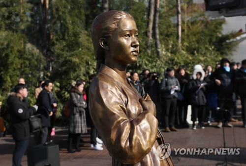 '마포 평화의 소녀상'