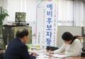 韩国地选初步候选人登记工作启动