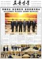 朝媒头版报道金正恩会见韩特使团