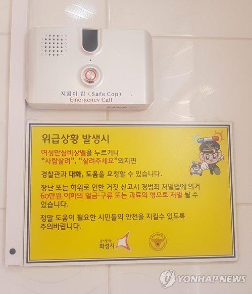 화성시, 여자화장실 46곳에 음성인식비상벨 설치
