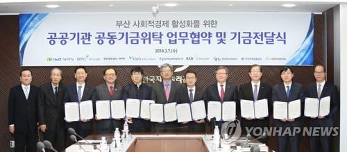 부산 공공기관과 공동기금위탁 업무협약