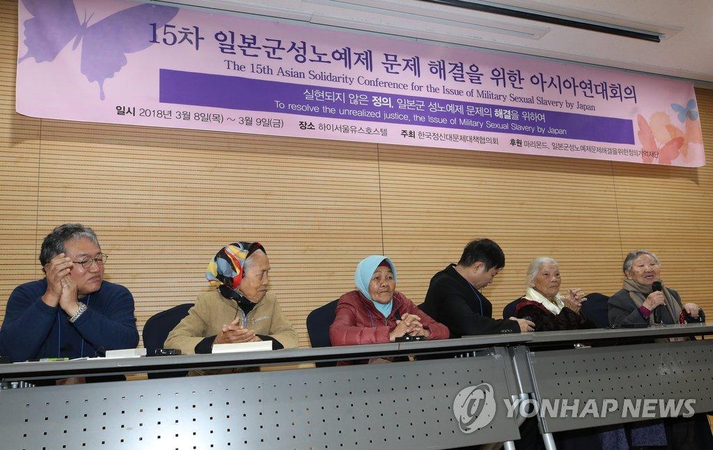 제15차 일본군 성노예 문제해결 위한 아시아연대회의