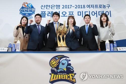 2017~2018 WKBL 플레이오프 미디어데이