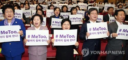 한국여성단체협의회 2018 세계여성의 날 기념행사