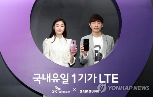 Stars olympiques avec le Galaxy S9