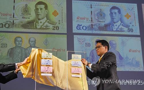 태국 바트화 지폐 주인공 와찌랄롱꼰 현 국왕으로 바뀐다