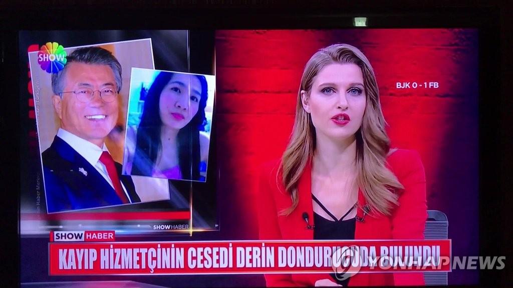 문 대통령 사진을 살인 용의자로 쓴 터키 TV