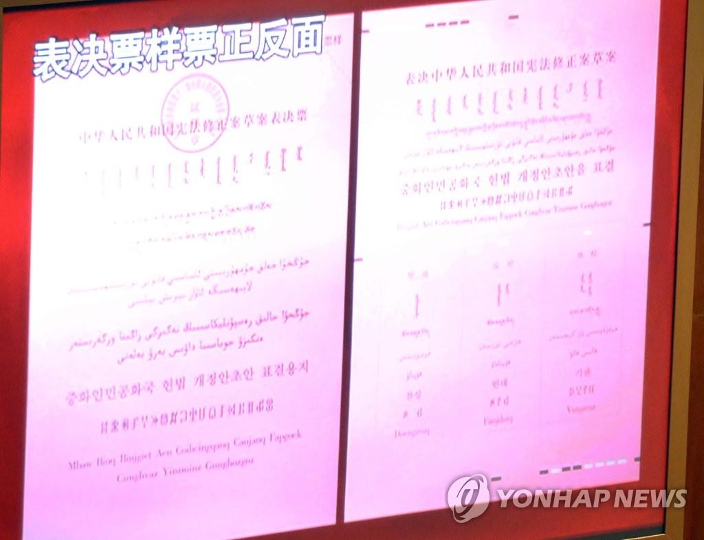 중국 전인대 개헌 투표용지