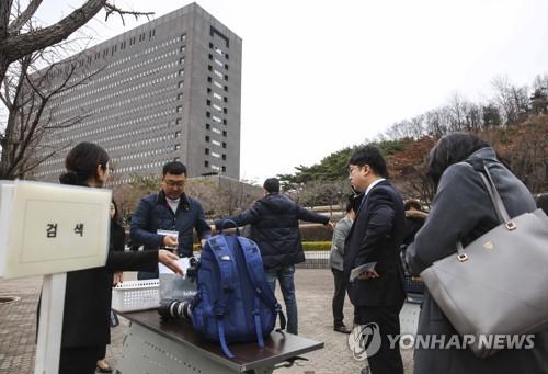서울중앙지검, 출입 검색 중