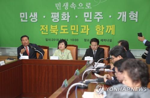 평화당 최고위원회의 개최