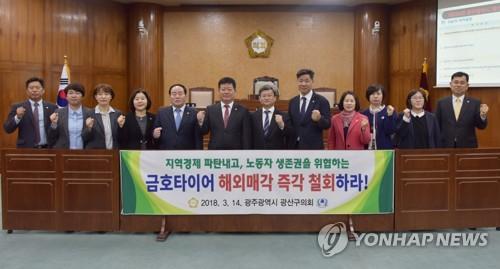 광주 광산구의회 '금호타이어 해외매각 중단' 촉구 결의