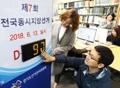 韩国地选倒计时读秒