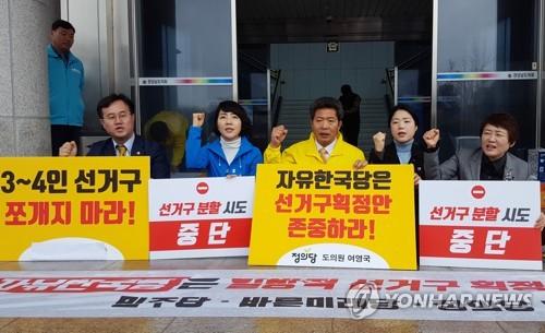 """비한국당 경남도의원 """"4인 선거구 쪼개지 마라"""""""