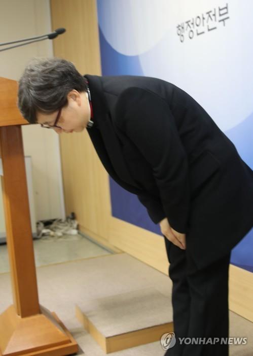 대국민사과하는 이소연 국가기록원 원장