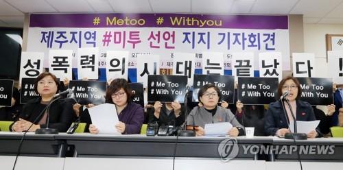 직장 내 성추행 '미투' 선언