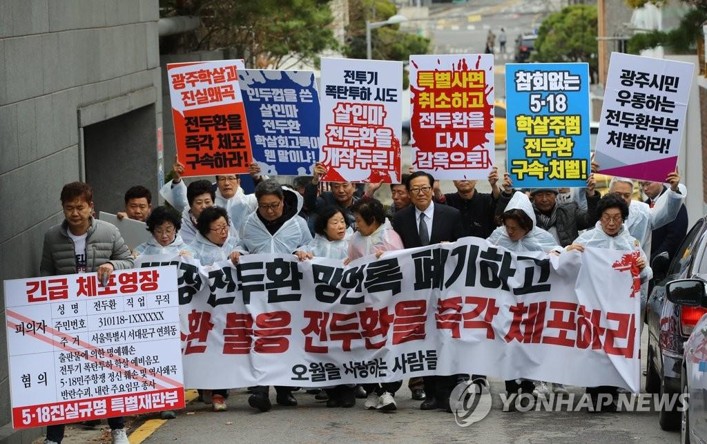 전두환 자택 항의방문한 광주시민들