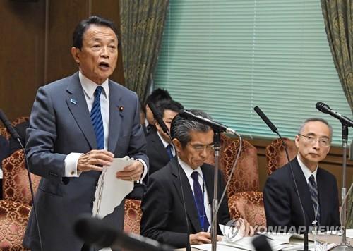 국회 답변하는 아소 일본 부총리 겸 재무상