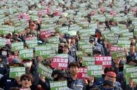 '재벌개혁, 비정규직 철폐'…광화문광장 올해 첫 노동자대회