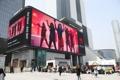 超大户外屏幕亮相韩版时代广场