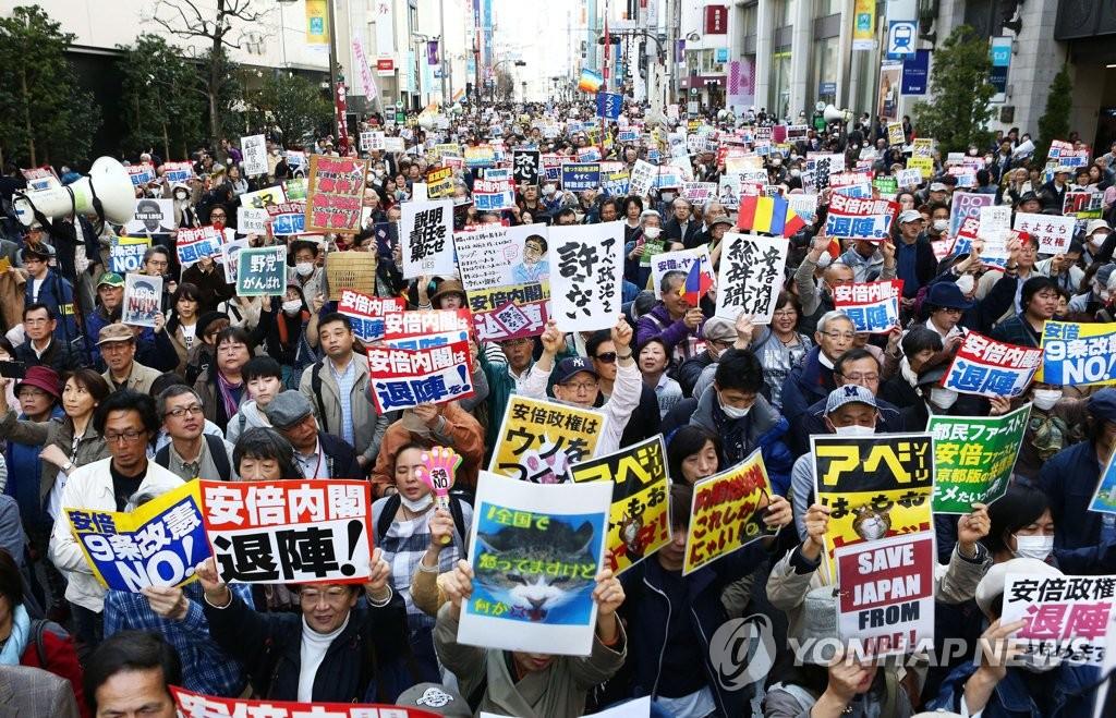 """일본 자민당 개헌안 발표날, 도쿄서 열린 """"아베 퇴진하라"""" 집회"""