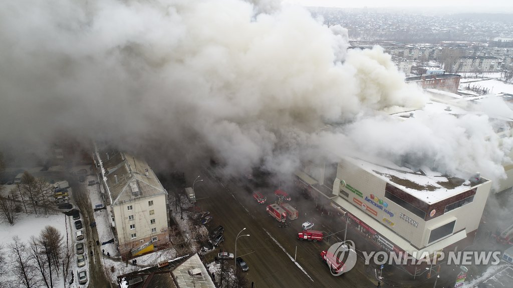 시베리아 쇼핑몰서 대형화재…37명 사망·43명 부상