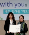 Actress named promotional envoy for 'With You' movement