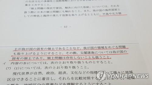 일본 '독도 일본땅' 도발 고교학습지도요령 관보 고시