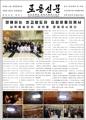Noticia en Corea del Norte sobre el concierto surcoreano