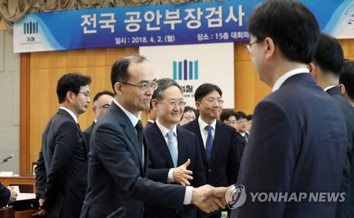 지난 4월 열린 전국공안부장검사회의 [연합뉴스 자료사진]