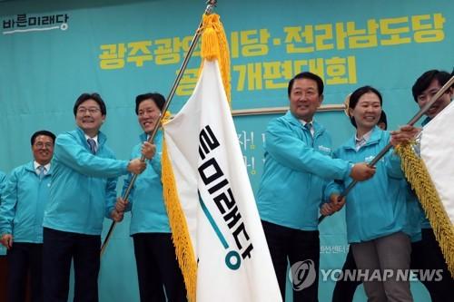 광주·전남 시도당 깃발 든 미래당