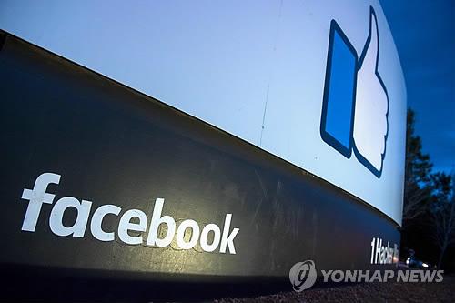 """페이스북 """"8천700만 이용자 개인정보 유출 가능성"""""""