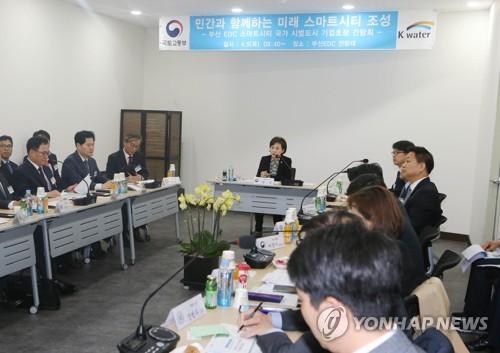 스마트시티 조성 발언하는 김현미 장관